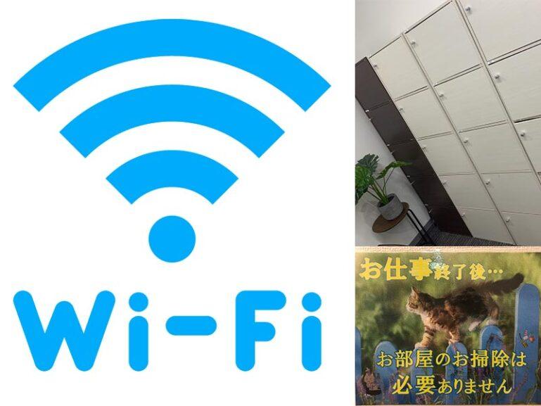 ポケットワーク仙台WiFi環境