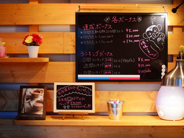 フレイバーグループ 名古屋栄店2